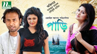 Most Popular Bangla Natok- Parhi  By Marjuk Russel & Moushumi Hamid