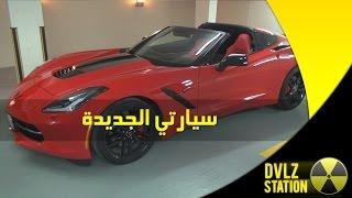 سيارتي الجديدة كورفيت 2015 | Corvette C7 LT3 2015