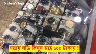সস্তায় ঘড়ি কিনুন মাত্র ১০০ টাকায় | Buy cheap watches From Wholesale Shop In Bd | NabenVlogs