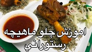 آموزش چلوماهيچه رستوراني (همراه با جوادجوادي)how to make lamb shanks javad javadi
