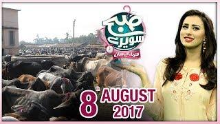 Cow Mandi | Subah Saverey Samaa Kay Saath | SAMAA TV | Madiha Naqvi | 08 Aug 2017