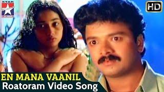 En Mana Vaanil Tamil Movie Songs HD   Roatoram Song   Jayasurya   Kavya   Shruti Haasan   Ilayaraja