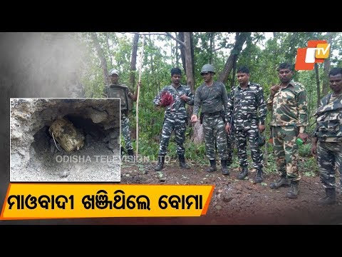 Xxx Mp4 Tiffin Bomb Planted By Maoists Diffused By CRPF In Kandhamal 3gp Sex