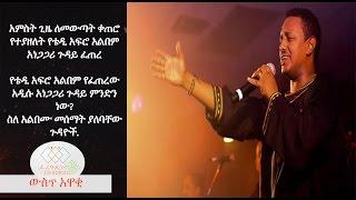 EthiopikaLink The insider News April 08 2017 Part 4