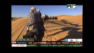 Kafela bangla islamic documentary history of  HIZRATH full films, 2016,13 ramadan of channel i,