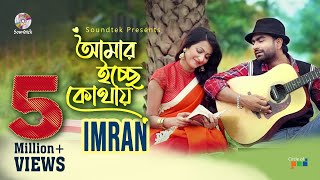 Amar Icche Kothay | IMRAN | Moumita Hari | New Music Video | Soundtek