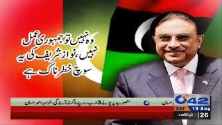 Former President  Asif Ali Zardari criticize to Former Prime Minister Nawaz Sharif