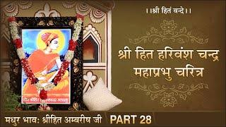 Shree Hita Harivansh Mahaprabhu ji Charitra Part 29 By Shree Hita Ambrish ji in Hisar (Haryana).