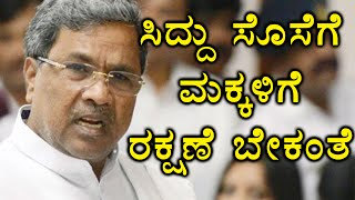 Siddaramaiah Daughter-In-Law Smitha Rakesh Seeks Police _Protection | Oneindia Kannada