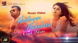 Hridoyer Bakulota 2 || by Osiul Khan | New Bangla Song 2017 | Music Video | ☢☢ EXCLUSIVE ☢☢