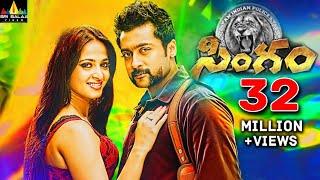 Singam (Yamudu 2) | Telugu Latest Full Movies | Suriya, Anushka, Hansika