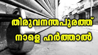 BJP calls for hartal in Thiruvananthapuram tomorrow | Oneindia Malayalam