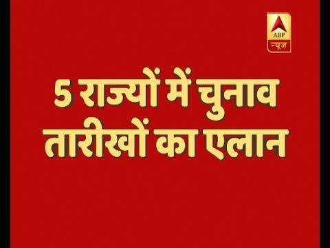 Xxx Mp4 EC Declares Election Dates Of MP Rajasthan Chhattisgarh Mizoram Telangana ABP News 3gp Sex