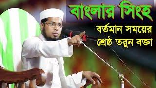 Bangla Waz Maulana Delwar Hossain Taherpuri | New Bangla Waz 2017