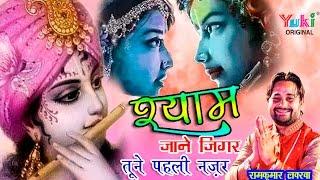 नज़र जब नज़र से मिलायी मज़ा आ गया श्याम जाने जिगर । Shyam Jaane Jigar । Ramkumar Lakkha