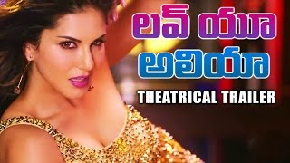 Luv U Alia Movie Theatrical Trailer || Ravichandran | Sunny Leone || Latest Telugu Movie 2016