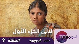 مسلسل لالي - حلقة 9 - ZeeAlwan