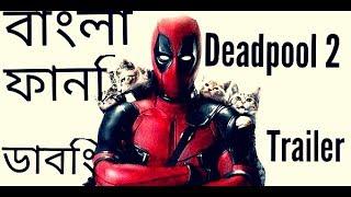 Deadpool 2 |ফানি বাংলা ডাবিং |Funny Bangla Dubbing