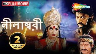 Neelambari (HD) - Superhit Bengali Movie | Suman | Ramya Krishna | Vinod Kumar | Devaraj