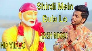 Shirdi Mein Bula Lo I Sai Bhajan I YASH NIKKU I Full HD Video I SHIRDI MEIN BULA LO