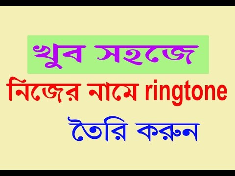 Xxx Mp4 How To Make Ringtone On Your Name Bangla 3gp Sex