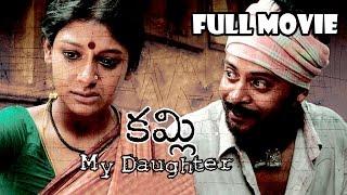 Kamli (My Daughter) Telugu Full Length Movie || National Award Film || Nandita Das, Shafi