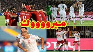 على السريع.. مبروك لمنتخبات المغرب و مصر و الجزائر و تونس في كأس أمم إفريقيا 2019