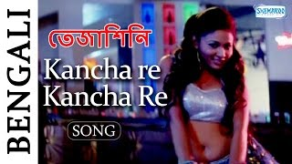 Kancha Re Kancha Re - Superhit Bengali Song - Tejashini Song | Gourav | Dipen | Lipi