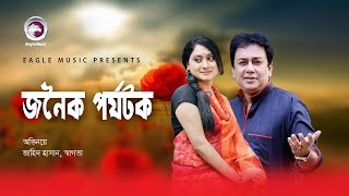 Bangla New Natok   Joinik Porjotok   Zahid Hasan, Sagota, Said Babu, Mukti