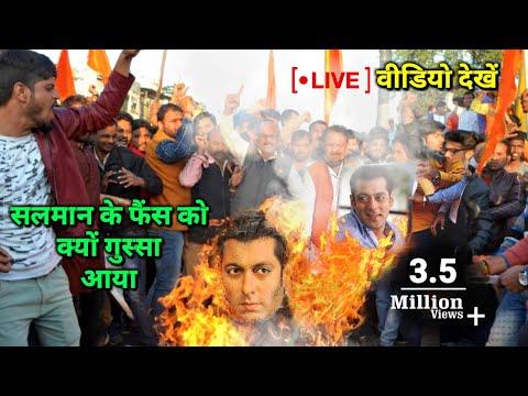 Xxx Mp4 Salman Khan Fan S Angry Salman Khan के इस हरकत के कारण आया गुस्सा लगाया आग Salman Khan Craze 🔥 3gp Sex