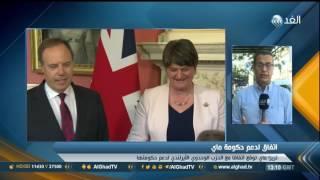 مراسل الغد: حكومة لندن تدعم إيرلندا الشمالية بمليار ونصف استرليني