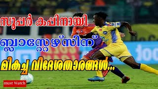 Foreign players who set to play for Kerala Blasters in super cup | Hero super cup | malayalam