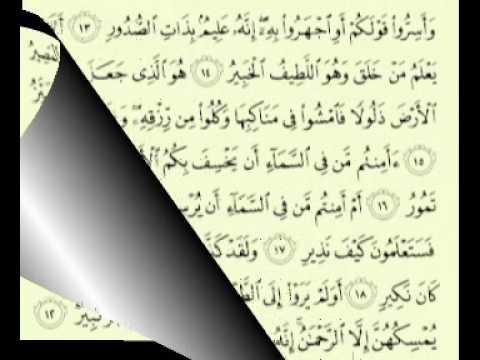 ماهر المعيقلي سورة الملك قراءة رائعة ومؤثرة