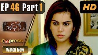 Drama   Agar Tum Saath Ho - Episode 46 Part 1   Express Entertainment Dramas   Anushay Abbasi