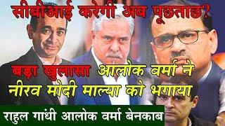 बड़ा खुलासा पूर्व CBI चीफ आलोक वर्मा ने नीरव मोदी और माल्या को भगाया ! राहुल गांधी बेनकाब
