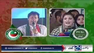 Maryam Nawaz criticizes Imran Khan