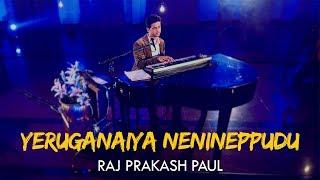 Yeruganaiya nenineppudu   Cover Song   Raj Prakash Paul   8k
