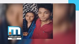 Newly Love-Married Couple Allege Death Threat From SDPI|Mathrubhumi News