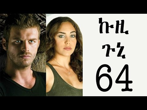 Xxx Mp4 Kuzi Guni Part 64 ኩዚ ጉኒ ክፍል 64 3gp Sex
