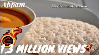 NO-Coconut Appam-തേങ്ങ ചേർക്കാത്ത ഈസി ആയ സോഫ്റ്റ് അപ്പം -അവൽ അപ്പം -Easy Breakfast-Ep:292