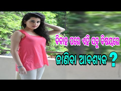 Xxx Mp4 ବିବାହ ପରେ SEX କେତେ ଜରୁରୀ How Important For Sex After Marriage 3gp Sex