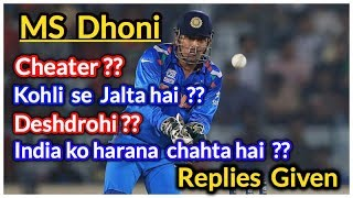 Dhoni CHEATER DESHDROHI, Kohli se JALAN hai, Intentionally Team ko harata hai, REPLY GIVEN in Video