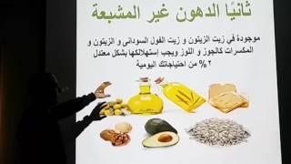الدهون المفيدة والغير مفيدة للجسم