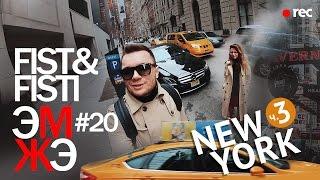 ЭМЖЭ #20 (Фист и Фисти): Нью-Йорк ч.3 Президентский латте. Шоппинг в Нью-Йорке и Soho. 5 авеню.