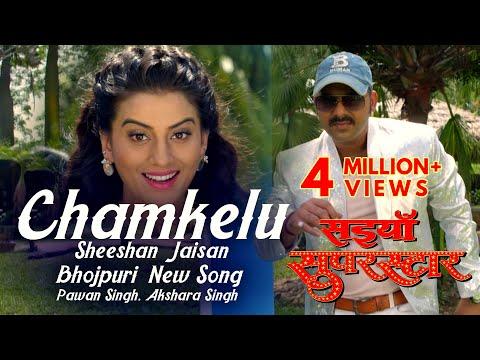 Xxx Mp4 Chamkelu Sheeshan Jaisan Bhojpuri New Short Song Pawan Singh Akshara Singh 3gp Sex