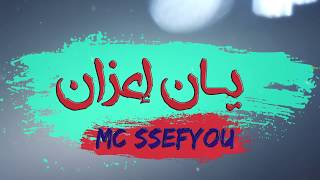 Mc ssefyou - yan i3zan  2018 /Tachelhit,Tamazight,souss,music,maroc,تشلحيت اغاني,Rways
