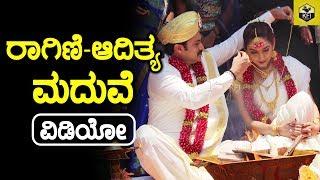 Adithya Ragini Dwivedi Marriage Video -  ಆದಿತ್ಯ ರಾಗಿಣಿ ಮದುವೆ ವಿಡಿಯೋ   New Kannada Movie