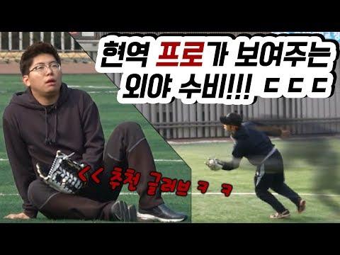 현역 프로선수에게 외야수비를 배워보았다! SPS 외야글러브 정말 칭찬해♥