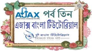 Ajax Bangla Tutorial (Part-3)