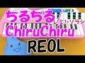 Download Lagu 1本指ピアノ【ちるちる/chiruchiru】reol 簡単ドレミ楽譜 初心者向け